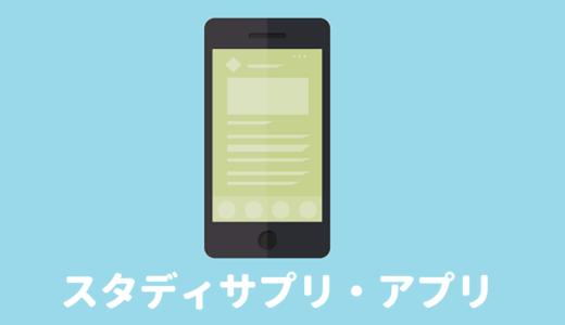 【スタディサプリ】 アプリで講座を視聴しよう!ダウンロードもできます