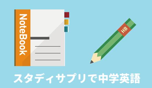 スタディサプリで中学英語を復習しよう!登録方法をまとめます