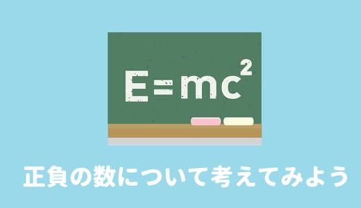 【中学数学】 正負の数について考えてみよう!自然数も一緒に