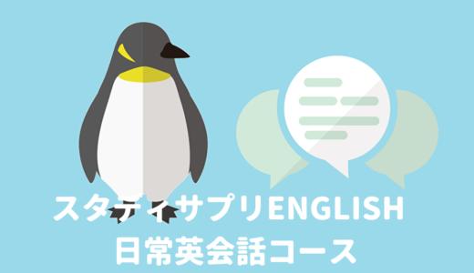 スタディサプリENGLISH 日常英会話コース登録方法と使い方をまとめます!